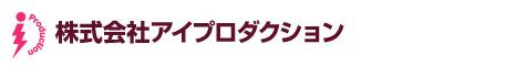 株式会社アイプロダクション